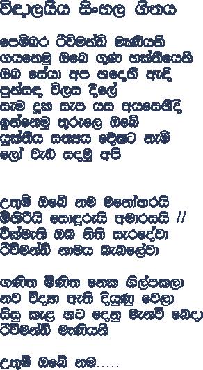 a_sinhala-anthem.fw